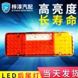 热销马来西亚led后尾灯 卡车灯 货车灯 拖车led尾灯 LED车灯