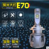 迈酷势E70 led汽车大灯远近光灯改装高亮车灯灯泡汽车LED大灯 H7