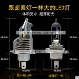 迈酷势热销V9战斗机LED汽车大灯H4摩托车大灯LED车灯LED灯泡LED灯