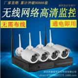 wifi手机监控设备套装 家用高清网络摄像机设备无线监控设备套装