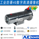 工业防暴4G数字高清摄像机