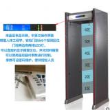 TC-300B防水安检门金属探测门高精度六区安防液晶显示金属探测器
