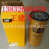 供应卡特D9N推土机油水分离滤芯326-1644