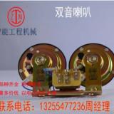 双音盆型喇叭 工程机械配件 推土机装载机压路机单音喇叭