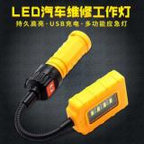 夜间工作led多功能维修灯 USB充电工作灯汽修应急检修灯手电筒