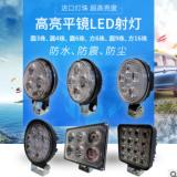 汽车led圆射灯 12V24V超亮工作灯雾灯 货车346916珠平镜射灯