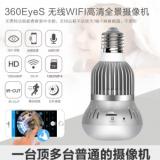 厂家直销360度全景高室内监控摄像头智能家用网络摄像机