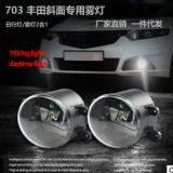 新款M703丰田专用汽车LED雾灯日行灯雾灯2合1多功能透镜系列车灯