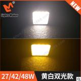 大功率LED工作灯黄白变光灯汽车货车挖机钻机工程车改装灯倒车27w