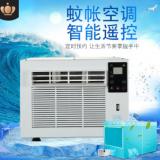 床上小空调移动空调蚊帐台式微型空调扇制冷欢迎批发可一件订