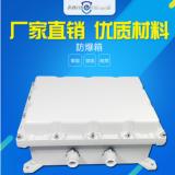 防爆设备箱防爆接线箱电源箱交换机设备箱多种规格尺寸材质铝喷塑