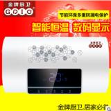金牌即热式超薄电热水器厂价直销热水器金牌节能省电扁桶电热水器