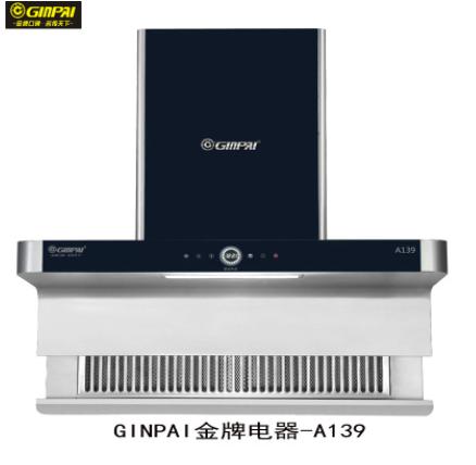 GINPAI-A139金牌电器家用厨房侧吸式大吸力触摸控制抽油烟机批发