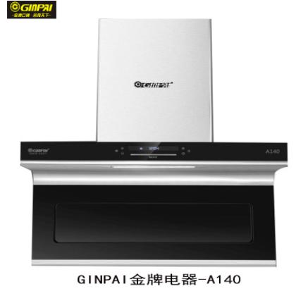 GINPAI-A140金牌电器家用厨房侧吸式大吸力触摸控制抽油烟机批发