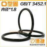 【O型圈1.8-丁腈NBR】耐高温丁青GB/T3452耐油O形橡胶密封圈