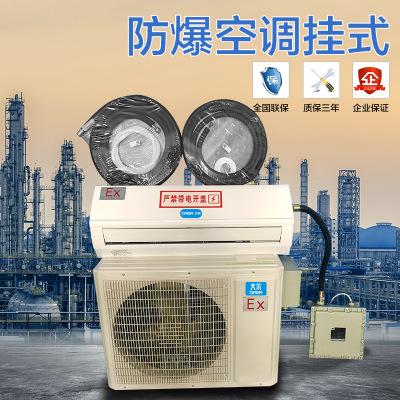 大尔防爆空调2p 厂家直销挂壁式防爆空调 化学品专用防爆空调2匹