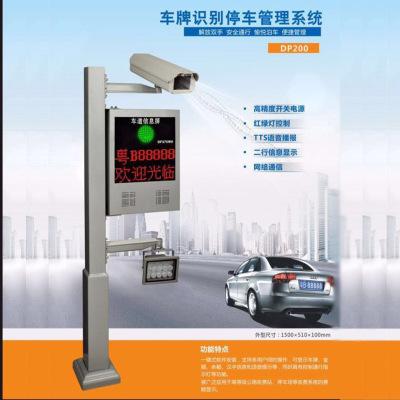 车牌识别系统设备 高清车牌识别一体机 智能停车收费管理系统