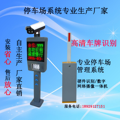 厂家直销车牌识别系统 200w高清车牌识别 智能照车牌相机