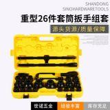 厂家直销26件重型套筒组套 六角套筒接杆多功能省力扳手汽修套筒