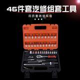批发供应46件套汽修组套工具铬钒钢套筒工具组合维修组套工具