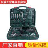 供应150件套铬钒钢套筒工具组合家用套筒汽修组合工具套装