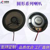 直径50MM铁壳超薄内磁喇叭8欧2W圆形喇叭门铃对讲喇叭扬声器