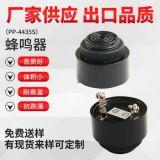 厂家供应质量保障pp-4435S蜂鸣器免费拿样可来样定制