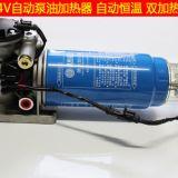 柴油车油路加热器 滤清器 油寒宝自动泵油冷启动装置大货车011