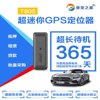 奥亚T805汽车GPS定位器防盗器轨迹回放租赁车载gps定位器追踪器