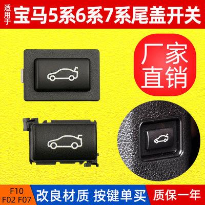 适用宝马F30 F10 F02尾盖开关3系 5系7系行李箱按键 X3后备箱按键