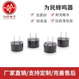 耐高温2.7K频率WM-0950PPO5.5欧5.5针一体1.5V无源塑磁蜂鸣器