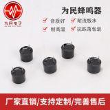 厂家直销蜂鸣器 WM-12095 耐高温一体有源3V蜂鸣器