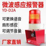 YD-D2微波感应声光报警器 森林防火红外感应语音报警器