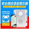 红外迎宾NY12A无线感应门铃人体感应语音提示器定制厂家直销