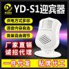 YD-S1红外迎宾器人体感应语音提示器超市欢迎光临门铃防盗报警器