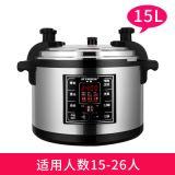 多功能电压力锅商用大容量15L/升食堂饭店超大容量电高压饭煲正品
