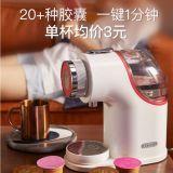 ONE CUP官方授权正品 白色家用胶囊咖啡机 豆浆奶茶智能饮品机