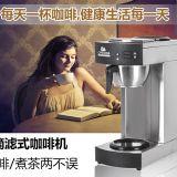 台湾CAFERINA RH330 商用美式咖啡机即出式滴漏不锈钢美式咖啡机