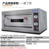 昌壹盛一层二盘电烤箱商用一层两盘电烤箱单层双盘蛋糕电烘炉烤箱