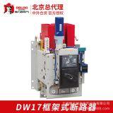 德力西断路器DW17-2900/3P-2000A-2500A框架固定垂直快速电动操作