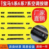 适用F10 F07 F02空调面板开关 5系7系空调开关按键61319313923