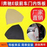 适用奔驰E级 W211前车门内饰板 盖板 装饰板塑料盖子2117270148