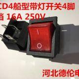 KCD4船型带灯开关4脚2档翘板电源开关 红色大电流银触点16A250V