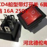 红色船型大开关KCD4电源带灯开关 6脚2档双刀翘板开关 16A250V