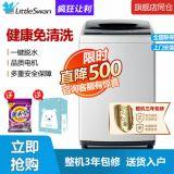 小天鹅全自动波轮洗衣机 5/7.5/8公斤宿舍家用10KG大容量节能静音