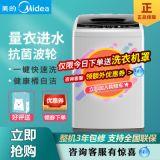 美的洗衣机全自动8公斤5/6.5/7/9/10kg家用节能静音大容量出租房