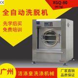 大型全自动洗脱机工业洗脱机 酒店宾馆水洗设备 工业用洗衣机设备