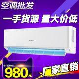 批发方米空调1匹单冷冷暖壁挂式变频空调大1.5匹小1p挂机柜机家用