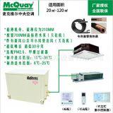 麦克维尔水源热泵/整体式/分体式水环热泵1匹2匹3匹5匹水冷空调