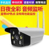 智能无线wifi手机远程家用监控器户外室外高清夜视全彩网络摄像头